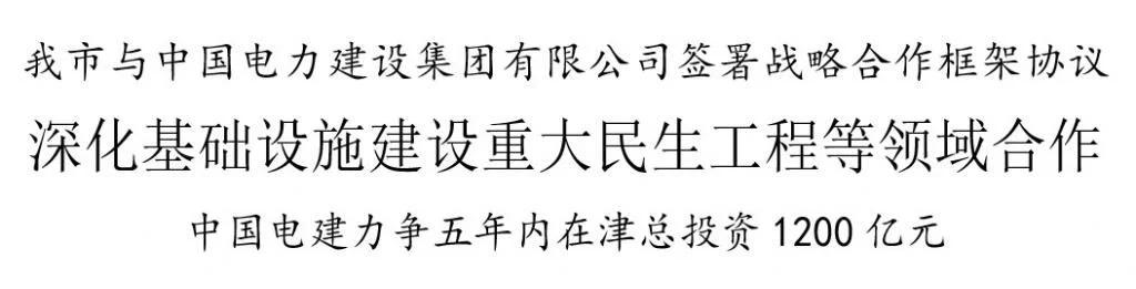 你知道吗?中国电建与天津市合作了!!